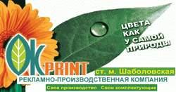 Ok-Print, РПК