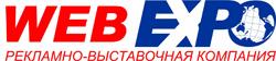 Выставки Юга России - Web-Expo