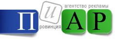 Провинция, Агентство рекламы
