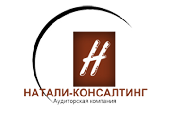 Натали-Консалтинг