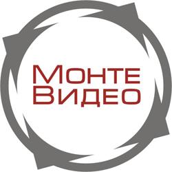 Монте Видео, студия видеопроизводства