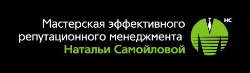 МЭРМ Натальи Самойловой