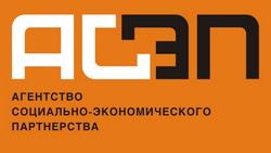 Агентство Социально-Экономического Партнерства