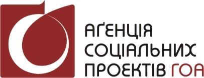 ГОА, Агентство социальных проектов