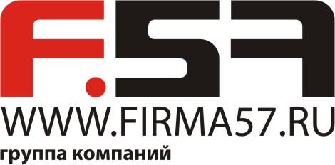 Фирма 57, Группа компаний