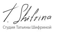Студия Татьяны Шифриной