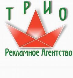 Трио, Рекламное агентство