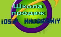 Школа продаж Иосифа Хусенского