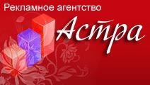 Астра, Рекламное агентство