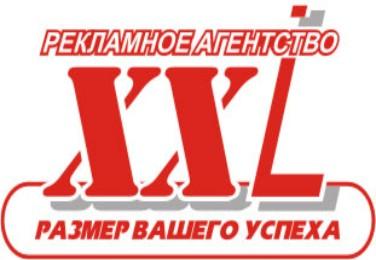 XXL, BTL агентство
