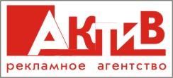 Актив, рекламное агентство
