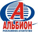 Альбион, Рекламное агентство полного цикла