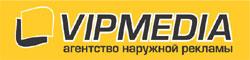 VIPMEDIA, агентство наружной рекламы