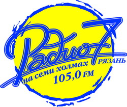 Радио 7 - На Семи Холмах - Рязань 105 FM