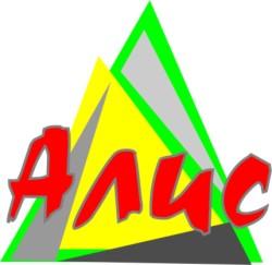 АЛИС, Рекламное агентство