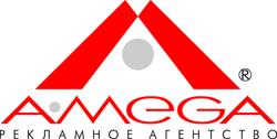 Амега, Рекламное агентство