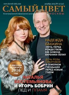 """Ювелирный журнал """"Самый цвет Москвы"""" поздравляет всех с наступающим Новым 2016 годом!"""