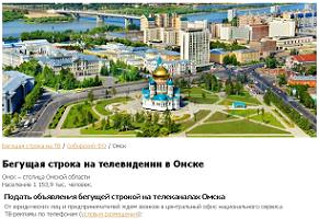 Бегущая строка на ТВ в Сибирском федеральном округе