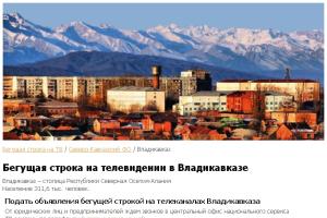 Бегущая строка на ТВ в Северо-Кавказском федеральном округе