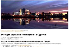 Бегущая строка на ТВ в Уральском федеральном округе