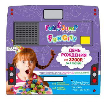 Автобусы ПТК приглашают отметить детский праздник в парках развлечений