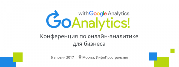 В Москве состоится конференция по онлайн-аналитике для бизнеса @Go Analytics