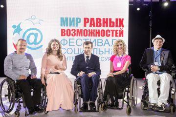 VIII Фестиваль социальных интернет-ресурсов «Мир равных возможностей» завершает прием заявок