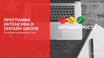 Завершился интенсив онлайн-школы Витамин Роста