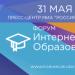 Форум «ИТ+Образование»: от онлайн-курсов к единой информационной среде