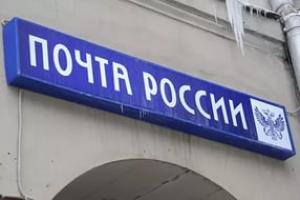 «Почта России» представила сервис для локальных рассылок рекламы