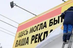 В Симферополе за самовольное размещение рекламной конструкции предприятие оштрафовано на 500 тыс. рублей