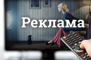 Рекламный рынок ТВ стремится к возвращению на докризисный уровень