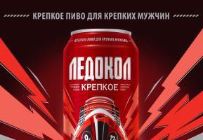 Ледокол: крепкое пиво для крепких мужчин