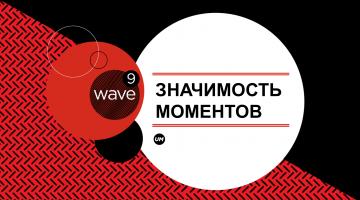 UM объявляет о выходе крупнейшего мирового исследования социальных медиа Wave 9: Значимость моментов