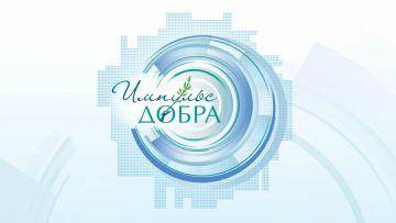Объявлен конкурс на участие в Премии «Импульс добра»
