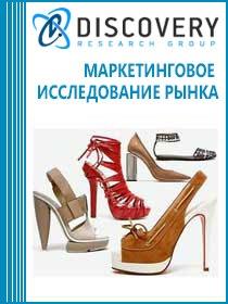 Мировой и российский рынок обуви: текущее состояние и перспективы (с предоставлением базы импортно-экспортных операций)