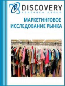 Анализ рынка одежды (женской, мужской, детской) в России