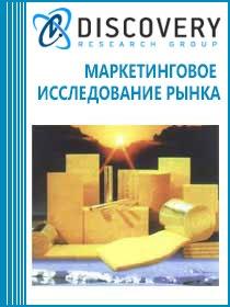 Анализ рынка теплоизоляционных материалов