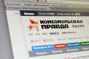 Сайт «Комсомольской правды» стал самым посещаемым СМИ в Рунете