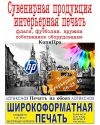 КопиПро, ИП Красник Н.П