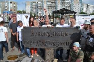 Фестиваль «Город кузнецов»