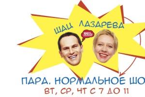 Михаил Щац и Татьяна Лазарева станут ведущими «Серебряного Дождя» в новом сезоне