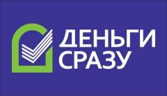 ГК «Деньги сразу» - лидер микрофинансового рынка России