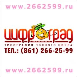 Типография Цифроград