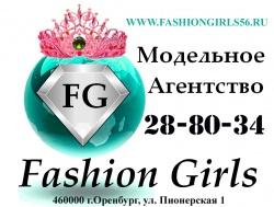 """Модельное агентство """"Fashion Girls,"""" Модельное агентство"""