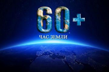 МРСК Центра и Приволжья вновь поддержит Всемирную акцию «Час Земли»