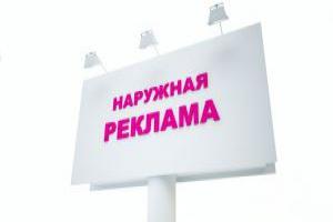 В Вологде изменились правила оформления наружной рекламы