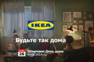 Новый ролик ИКЕА: компания предлагает отметить самый домашний праздник