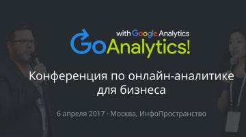 До конференции Go Analytics!  остается 2 недели
