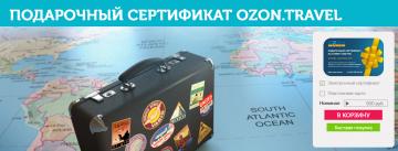Билет в лето: подарочный сертификат OZON.travel от компании «Дарить Легко»